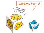 こぴちゃんの手作りおもちゃ「こぴちゃんキューブ」