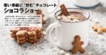 """寒い季節に""""飲む""""チョコレート ショコラショー"""