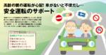 高齢の親の運転が心配! 車がないと不便だし… 安全運転のサポート
