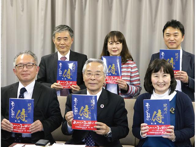 新たな顔触れのヒーローたちが100人! 『あがらの和歌山』第14弾を刊行 『紀州の侍 第二集』県内主要書店で発売中