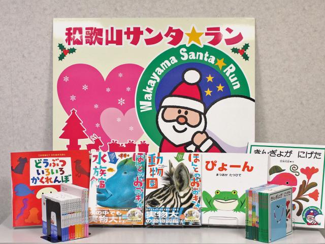 「和歌山サンタラン」の収益金で 各保健センターに絵本を贈呈 和歌山市内4カ所に合計46冊、乳幼児健診時に活用