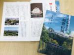 和歌山城の歴史と魅力が満載 「ふるさと和歌山城」発行 著者は水島大二さん