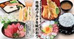 有田市と和歌山市に新スポット誕生 市場のグルメを味わおう