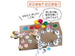 こぴちゃんの手作りおもちゃ「どこかな? どこかな!」