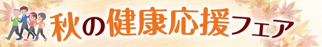 「近鉄和歌山」x「和歌山リビング新聞社」<br/>秋の健康応援フェア