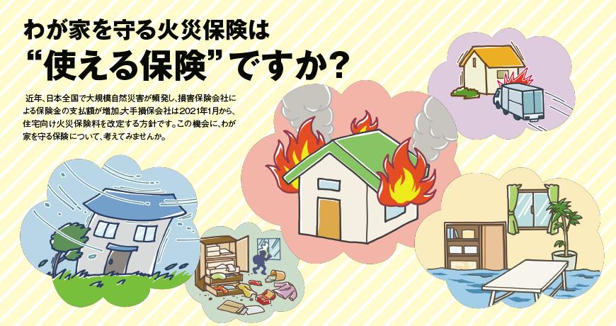 """わが家を守る火災保険は<br/> """"使える保険""""ですか?"""