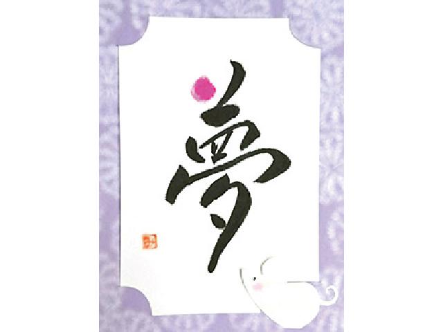 美穂の筆文字アート展