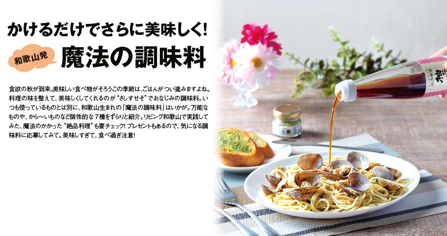 かけるだけでさらに美味しく!<br/>和歌山発 魔法の調味料