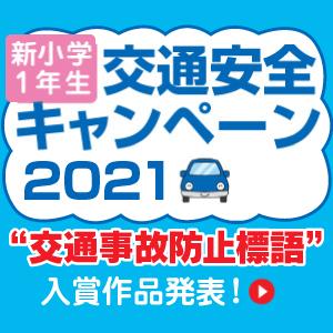2021交通安全キャンペーン_結果発表