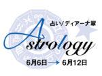 占い2021年6月5日号(6月6日 → 6月12日)