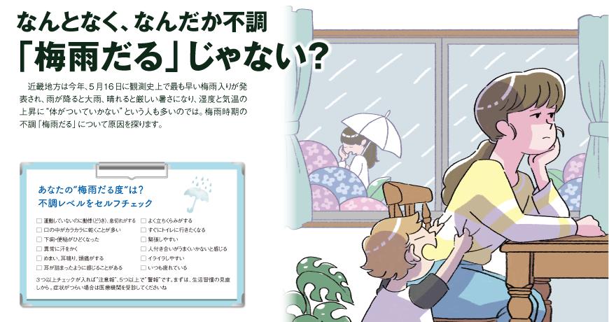 なんとなく、なんだか不調 「梅雨だる」じゃない?