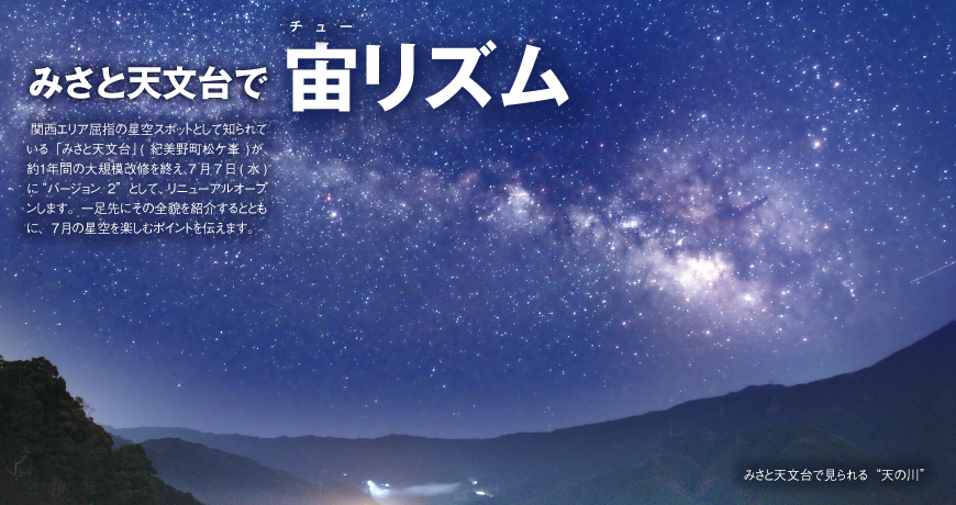 みさと天文台で 宙リズム