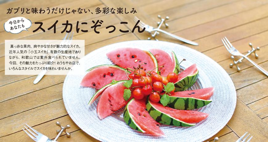 リビング和歌山フロント2021年7月17日号ガブリと味わうだけじゃない、多彩な楽しみ 今日からあなたも スイカにぞっこん