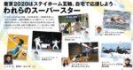 東京2020はステイホーム五輪、自宅で応援しよう われらのスーパースター