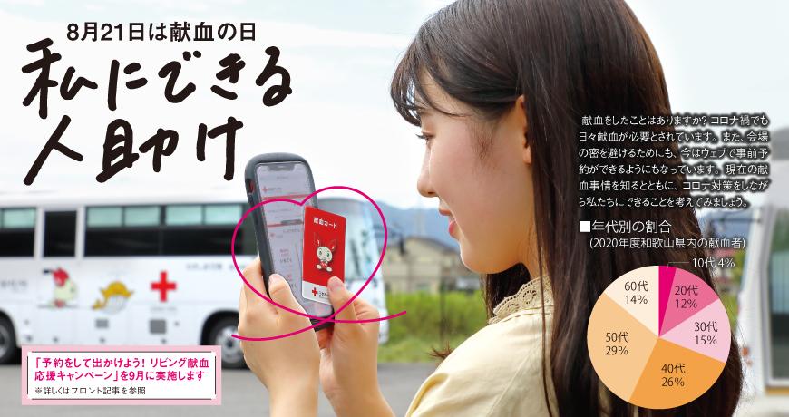 リビング和歌山8月21日号「8月21日は献血の日 私にできる 人助け」