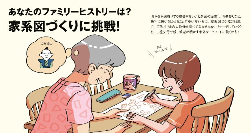 リビング和歌山8月7日号 あなたのファミリーヒストリーは?家系図づくりに挑戦!