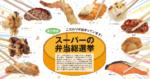 リビング和歌山9月18日号「こだわりが詰まっています! 第3弾はスーパーの弁当総選挙」