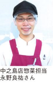 中之島店惣菜担当 永野良祐さん