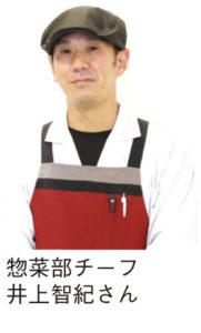 惣菜部チーフ 井上智紀さん