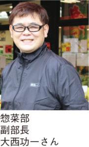 惣菜部副部長 大西功一さん