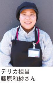 デリカ担当 藤原和紗さん