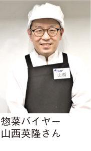 惣菜バイヤー 山西英隆さん