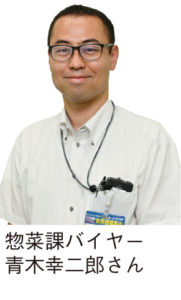 惣菜課バイヤー 青木幸二郎さん