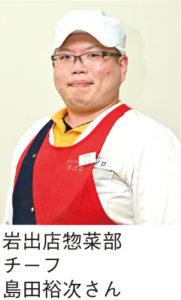岩出店惣菜部チーフ 島田裕次さん
