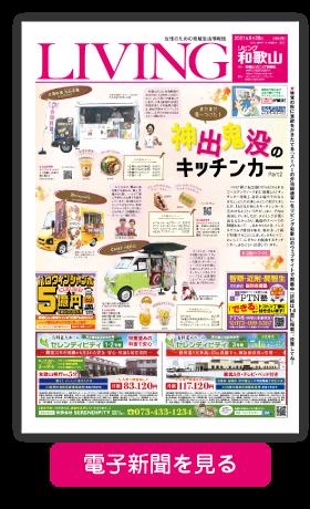 リビング和歌山9月25日号電子書籍