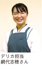 デリカ担当 網代志穂さん