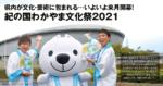 top_リビング和歌山9月4日号イメージ