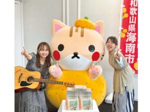 海南市の公式PRキャラクター「海ニャン」と「あやこと」の楽曲で「お菓子の街」をPR