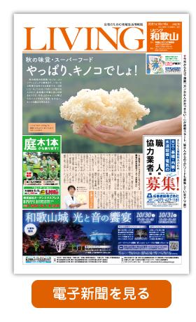 リビング和歌山10月16日号「秋の味覚・スーパーフード やっぱり、キノコでしょ!」電子書籍