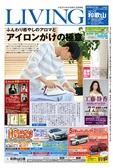 リビング和歌山2018年5月19日号
