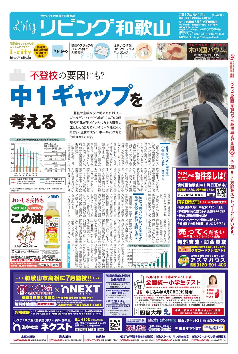 リビング和歌山2012年5月12日号