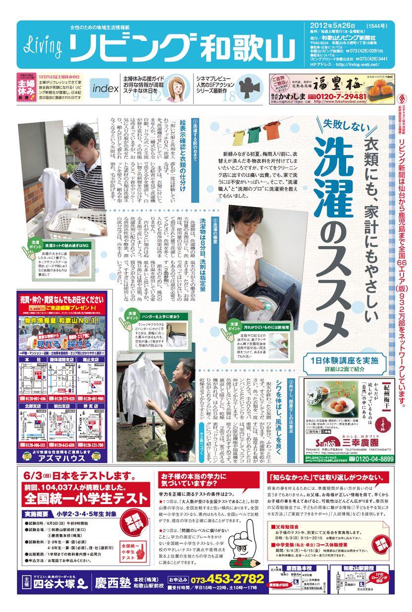 リビング和歌山2012年5月26日号