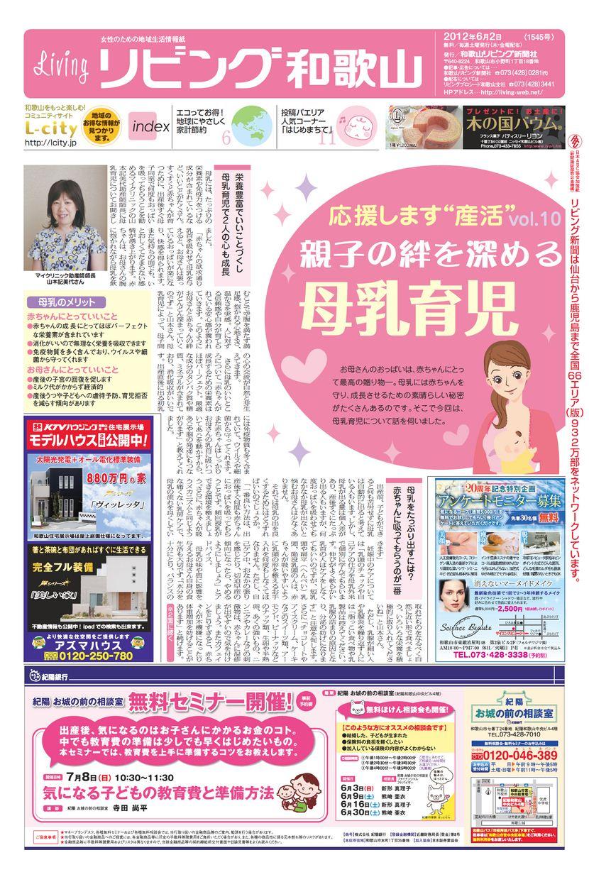 リビング和歌山2012年6月2日号