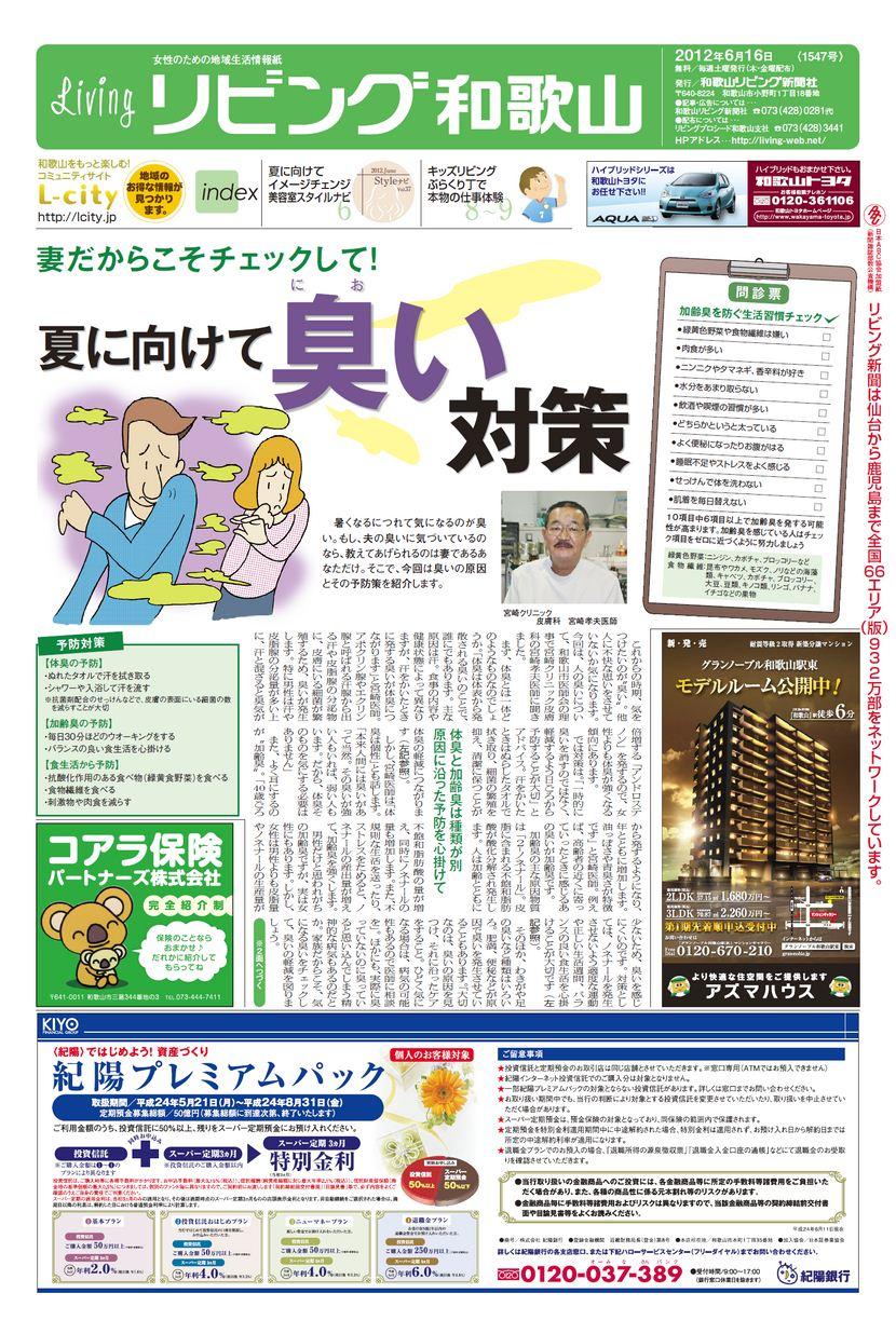 リビング和歌山2012年6月16日号