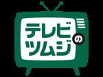 日本テレビの番組から 男が学ぶべきモノとは!?