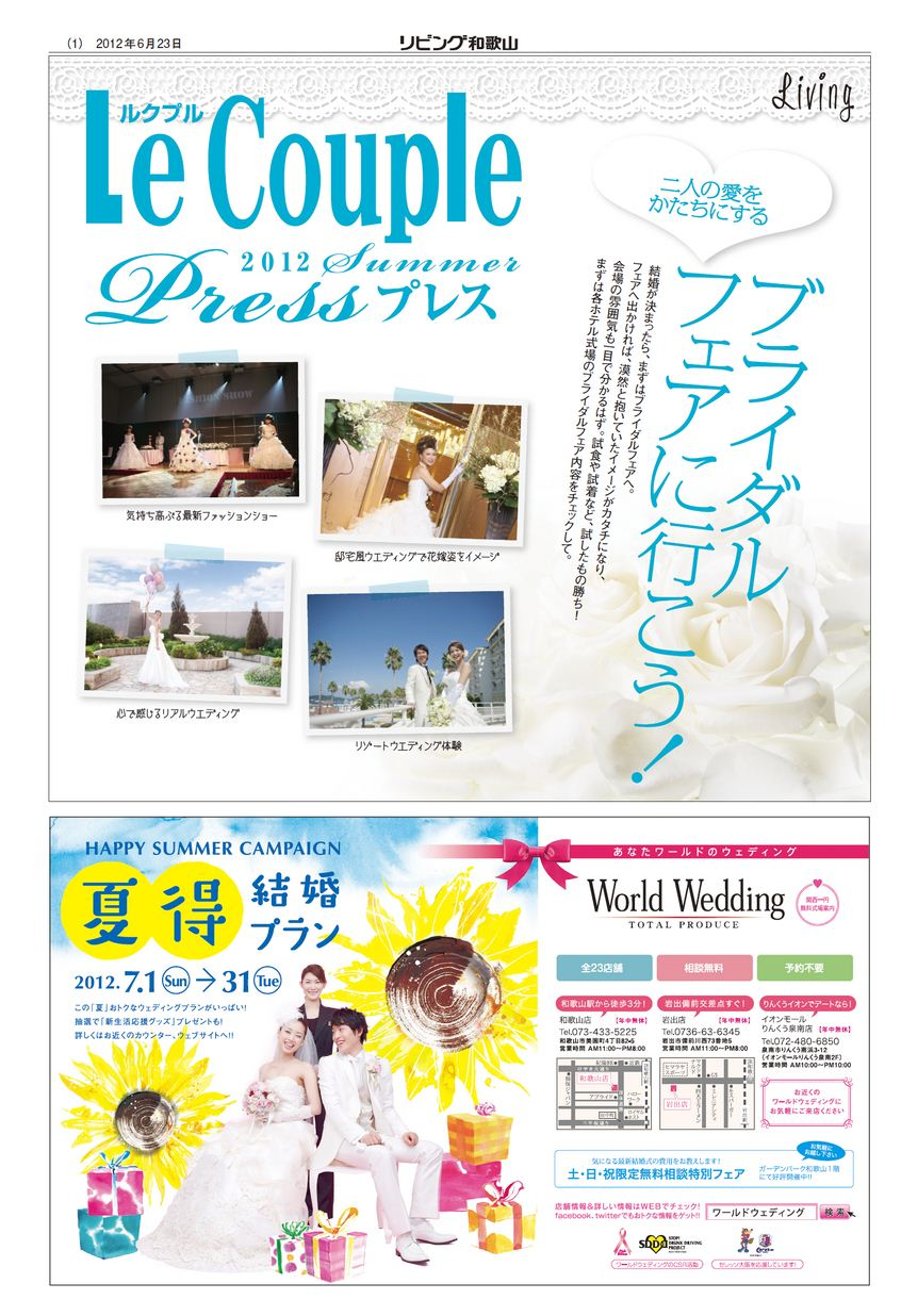 リビング和歌山2012年6月23日 Le Couple Press 2012 Summer号