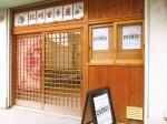 和歌山しょうがをたっぷり使用 お土産にもおすすめ「紀州甘辛物語」