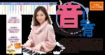 育てるシリーズ4~音育(おといく)~