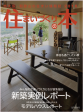 「住まいづくりの本2016」 11月28日(土)県内主要書店で発売