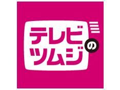 完成!読売テレビ新社屋 まさに〇〇御殿!?