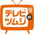 NHK大河最後の砦(とりで) 「真田丸」の意外な弱点とは! ?