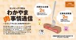 ランキングで見る わかやま 肉事情通信~どうしてそんなにお肉が好きなの~