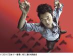 日本で一番悪い奴ら(R15+) 6月25日(土)ロードショー ジストシネマ和歌山 イオンシネマ和歌山