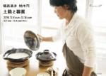 土鍋と器展