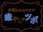 手軽にセルフケア 癒やしのツボ vol.15 夜尿症