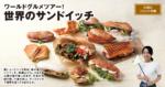 ワールドグルメツアー!世界のサンドイッチ